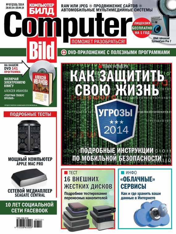 ComputerBild №07/2014