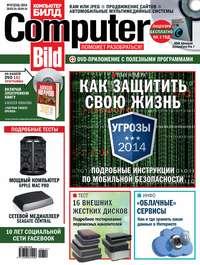 - ComputerBild №07/2014