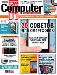 «Бурда», ИД  - ComputerBild №06/2014