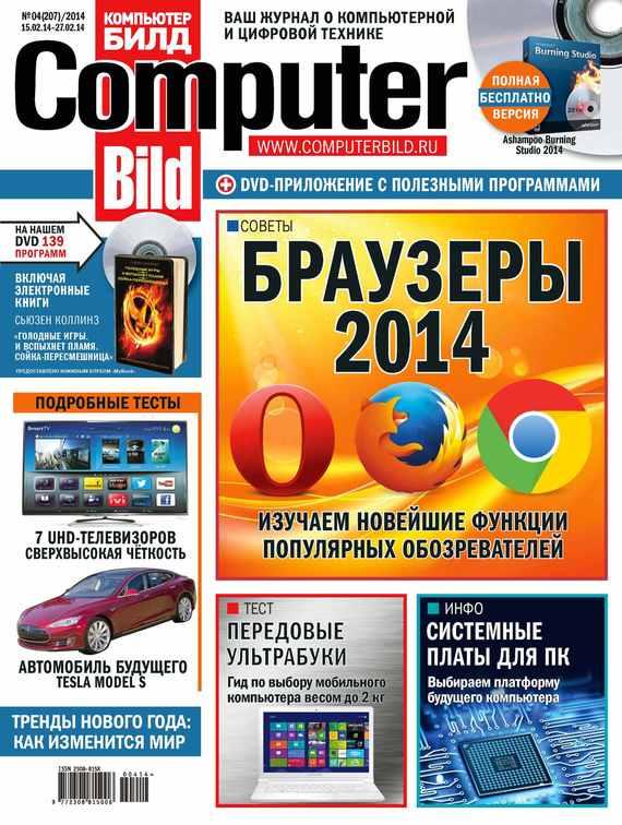 ИД «Бурда» ComputerBild №04/2014 ид бурда computerbild 15 2014