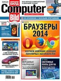 - ComputerBild №04/2014