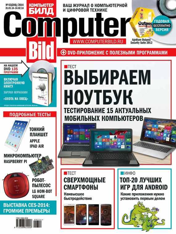 ComputerBild №03/2014