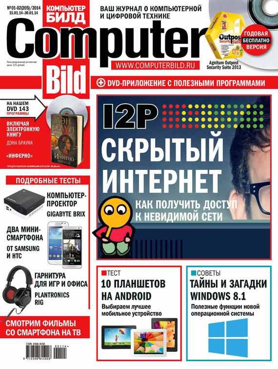 ИД «Бурда» ComputerBild №01-02/2014 ид бурда computerbild 15 2014