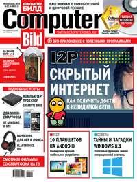 «Бурда», ИД  - ComputerBild №01-02/2014