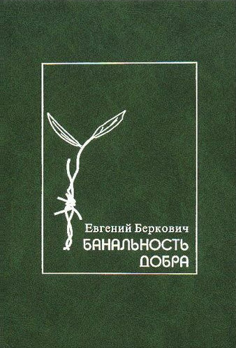 Евгений Беркович бесплатно