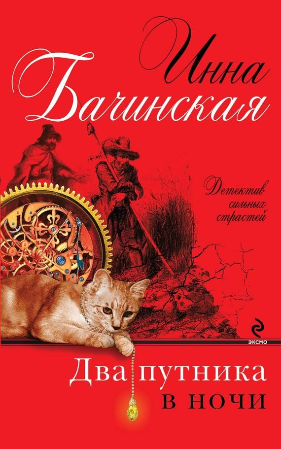 Обложка книги Два путника в ночи, автор Бачинская, Инна