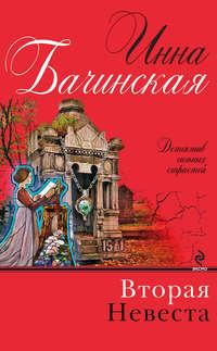 Бачинская, Инна  - Вторая невеста