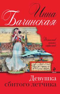 Бачинская, Инна  - Девушка сбитого летчика