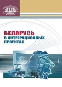 Акулик, А. К.  - Беларусь в интеграционных проектах