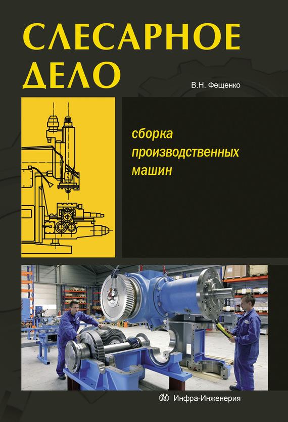 В. Н. Фещенко Слесарное дело. Сборка производственных машин. Книга 3
