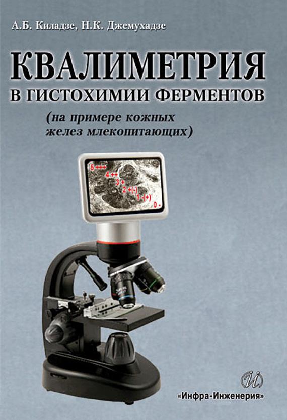 яркий рассказ в книге Н. К. Джемухадзе