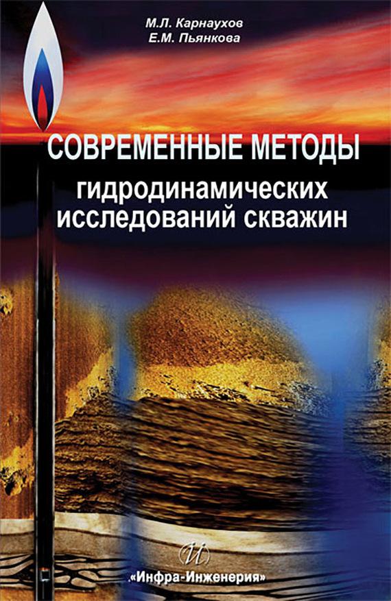 Е. М. Пьянкова Современные методы гидродинамических исследований скважин. Справочник инженера по исследованию скважин