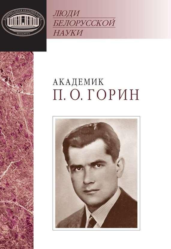 Отсутствует Академик П. О. Горин: документы и материалы как автомобиль россиянину в беларуси