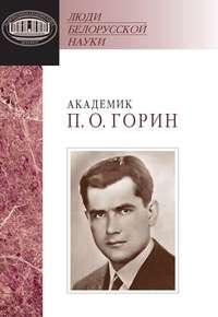 - Академик П. О. Горин: документы и материалы