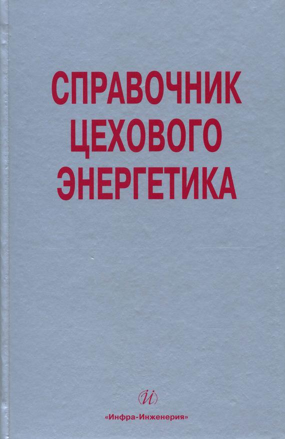 Л. Е. Старкова Справочник цехового (промыслового) энергетика