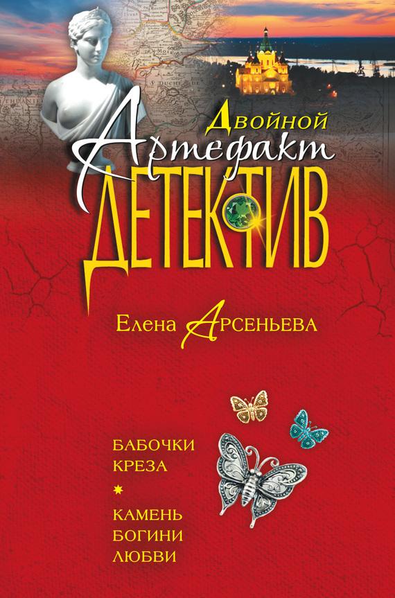 Елена Арсеньева Бабочки Креза. Камень богини любви (сборник) елена арсеньева любовник богини