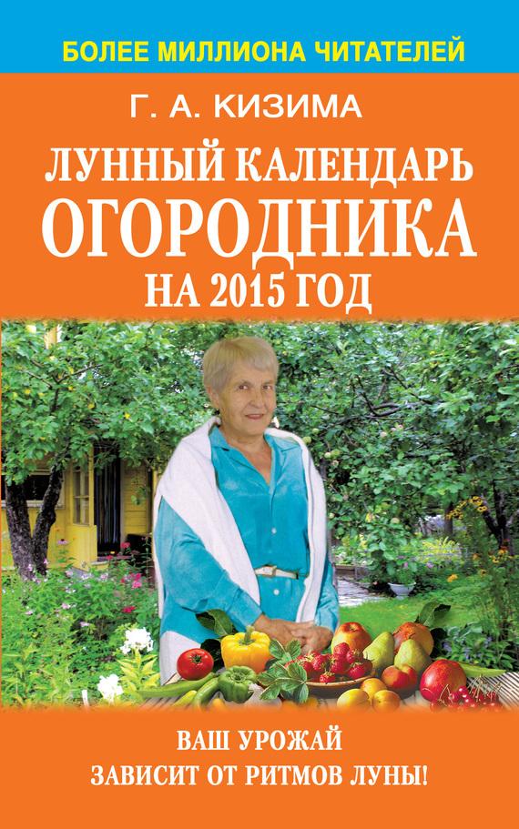 Галина Кизима Лунный календарь огородника на 2015 год цена