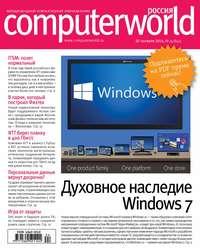 системы, Открытые  - Журнал Computerworld Россия №24/2014