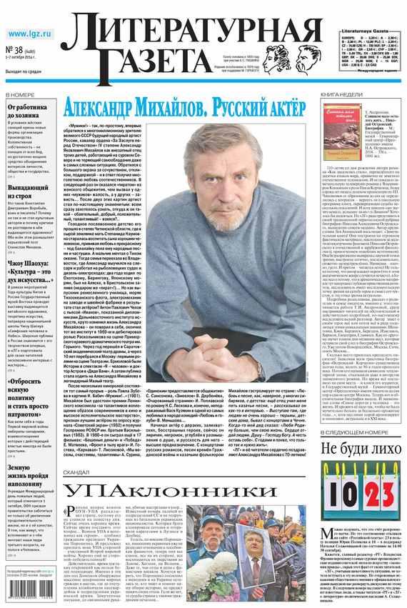 Литературная газета №38 (6480) 2014