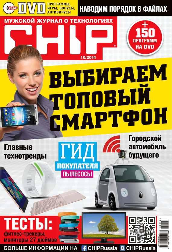ИД «Бурда» CHIP. Журнал информационных технологий. №10/2014 ид бурда журнал новый дом 06 2015
