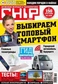 - CHIP. Журнал информационных технологий. &#847010/2014