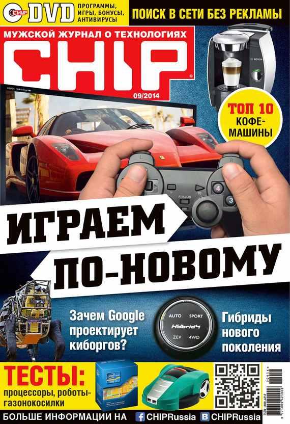 ИД «Бурда» CHIP. Журнал информационных технологий. №09/2014 ид бурда журнал новый дом 06 2015