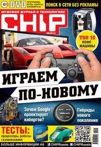 - CHIP. Журнал информационных технологий. &#847009/2014