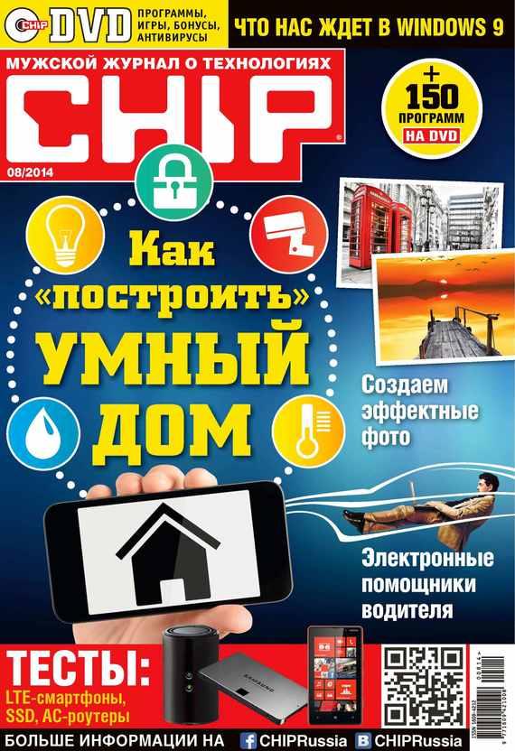 ИД «Бурда» CHIP. Журнал информационных технологий. №08/2014 ид бурда chip журнал информационных технологий 06 2014