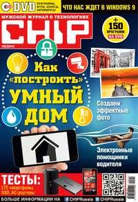 «Бурда», ИД  - CHIP. Журнал информационных технологий. №08/2014