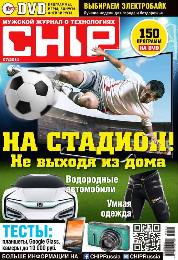 ИД «Бурда» CHIP. Журнал информационных технологий. №07/2014 ид бурда журнал новый дом 06 2015