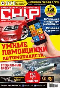 «Бурда», ИД  - CHIP. Журнал информационных технологий. &#847006/2014