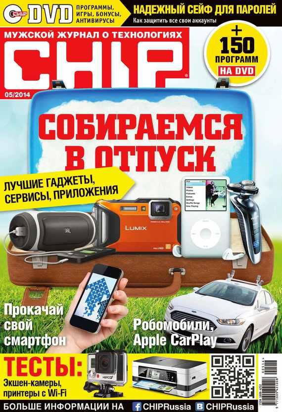 ИД «Бурда» CHIP. Журнал информационных технологий. №05/2014 ид бурда журнал новый дом 06 2015