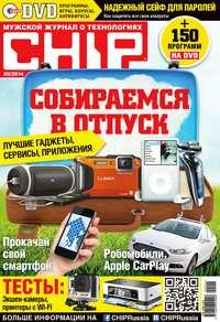 «Бурда», ИД  - CHIP. Журнал информационных технологий. №05/2014