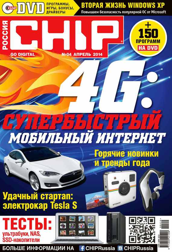 ИД «Бурда» CHIP. Журнал информационных технологий. №04/2014 ид бурда журнал новый дом 06 2015