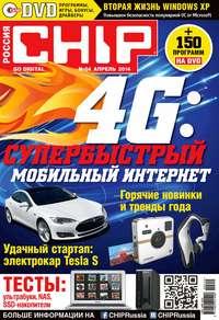 «Бурда», ИД  - CHIP. Журнал информационных технологий. №04/2014
