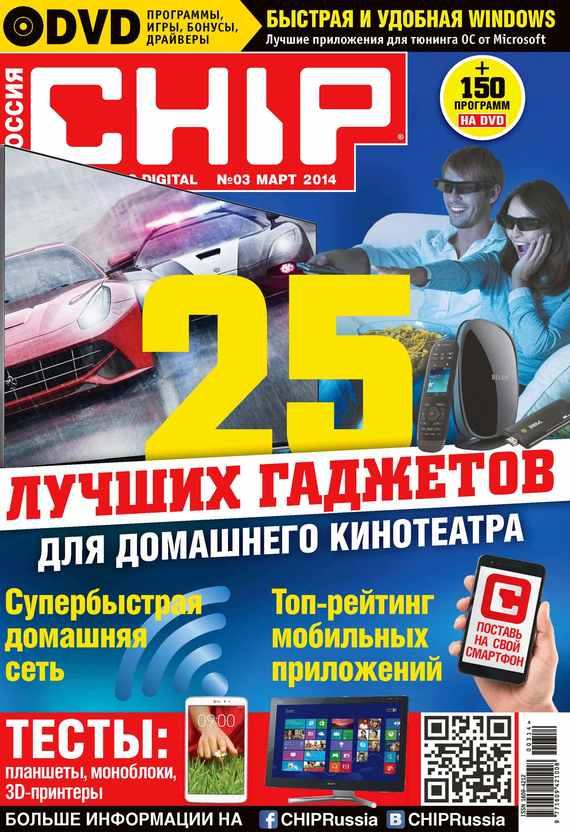 все цены на ИД «Бурда» CHIP. Журнал информационных технологий. №03/2014 онлайн