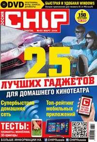 «Бурда», ИД  - CHIP. Журнал информационных технологий. №03/2014