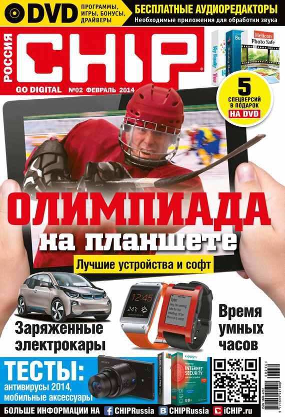 ИД «Бурда» CHIP. Журнал информационных технологий. №02/2014 ид бурда журнал новый дом 06 2015