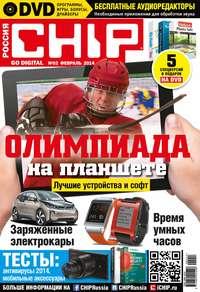 «Бурда», ИД  - CHIP. Журнал информационных технологий. №02/2014