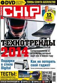 «Бурда», ИД  - CHIP. Журнал информационных технологий. №01/2014