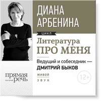 Арбенина, Диана  - Литература про меня. Диана Арбенина
