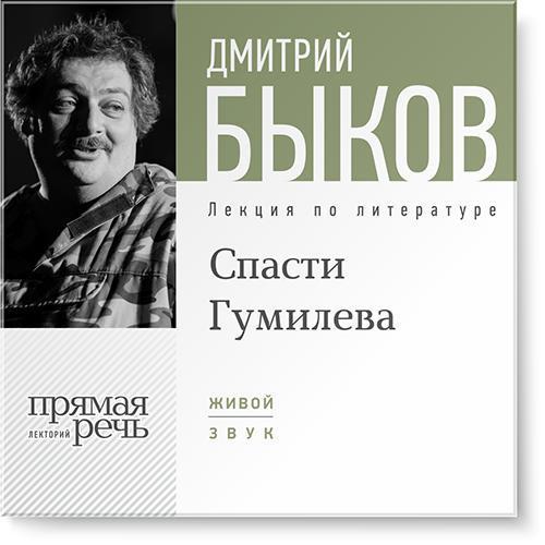 Дмитрий Быков Лекция «Спасти Гумилева» разумовский ф кто мы анатомия русской бюрократии