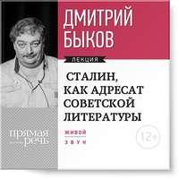 Быков, Дмитрий  - Лекция «Сталин, как адресат советской литературы»