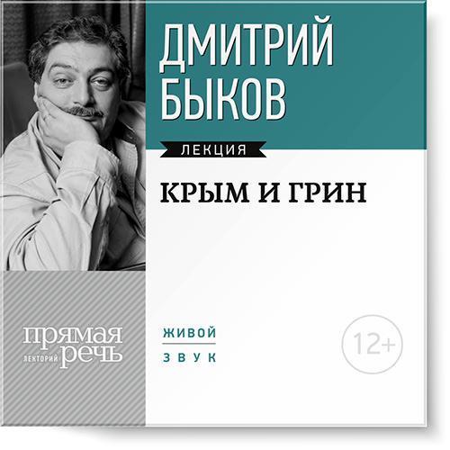 Дмитрий Быков Лекция «Крым и Грин» а грин а грин рассказы