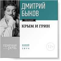 Быков, Дмитрий  - Лекция «Крым и Грин»
