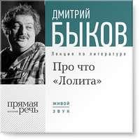 """Быков, Дмитрий  - Лекция «Про что """"Лолита""""»"""