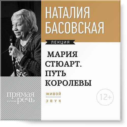 Наталия Басовская Мария Стюарт. Путь Королевы