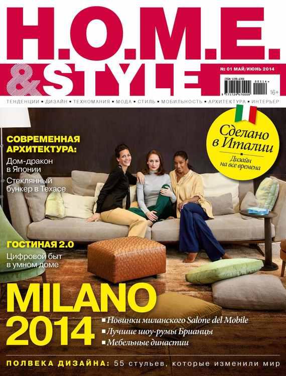 ИД «Бурда» H.O.M.E.& Style №01/2014 ид бурда журнал новый дом 06 2014