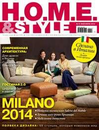 - H.O.M.E.& Style №01/2014
