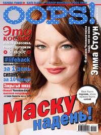 - Журнал Oops! &#847004/2014